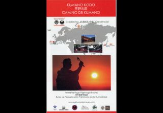 """Credencial del Camino de Kumano/Camino de Santiago, válida para ambos itinerarios y para ser reconocido como """"peregrino dual"""""""