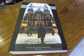 Portada de la edición japonesa de El Gran Caminante